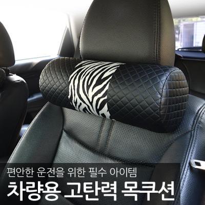 차량용 목베개/목쿠션/넥쿠션/차량용품/휴대용목베개