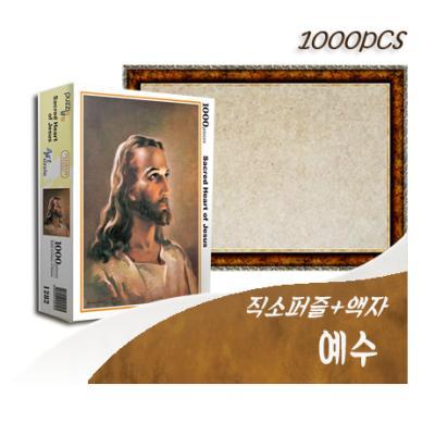 [비앤비퍼즐] 1000PCS 직소 예수 PL1282 +액자세트