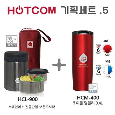 핫콤 수능 기획세트 .5 :: 핫콤 보온도시락 HCL-900(레드) + 조이플 텀블러 HCM-400 (핫팩3매증정)
