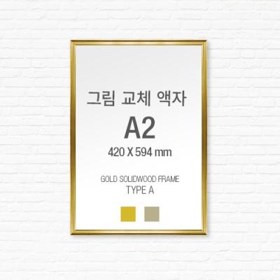 [그림교체액자] 골드원목프레임 TypeA - A2(420x594)mm