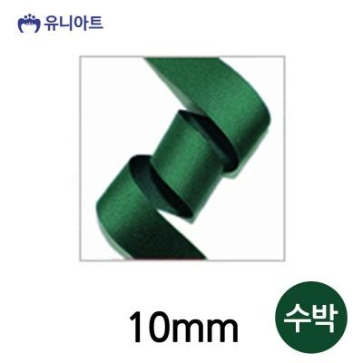 유니아트(리본) 5000 골직 리본 10mm (수박) (롤)