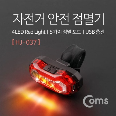 Coms 자전거 LED 안전 점멸기HJ 037 Red Light