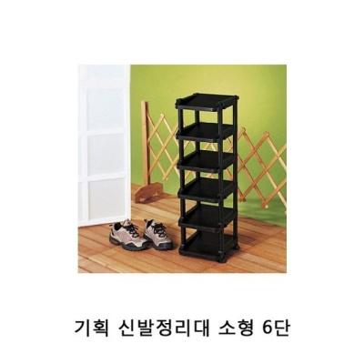 기획 신발정리대 소형 6단 1P 현관신발장 오픈신발