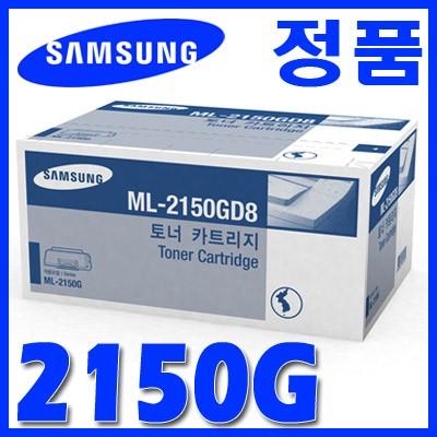삼성 정품 ML-2150GD8 2150G ML2150GD8 ML2150G 2150D8 ML-2150G