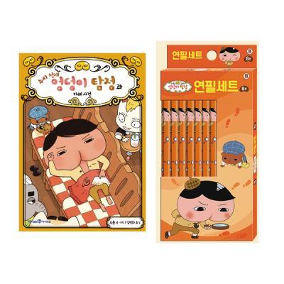 엉덩이 탐정과 카레사건(외전) 8본 연필 5개세트