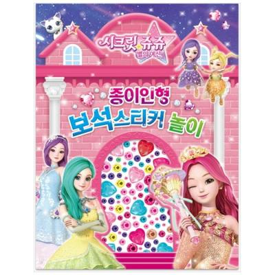 시크릿 쥬쥬 별의 여신 종이인형 보석스티커