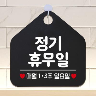 오픈 안내판 제작 162정기휴무일매월13주일오각20cm