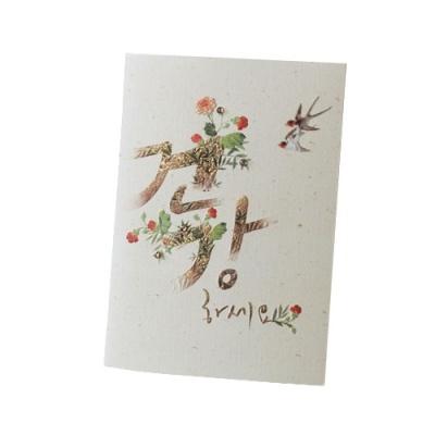 [솜씨카드] 축하카드 020-SG-0052 [개/1] 217883