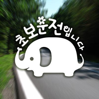 18D27 코끼리초보운전 화이트