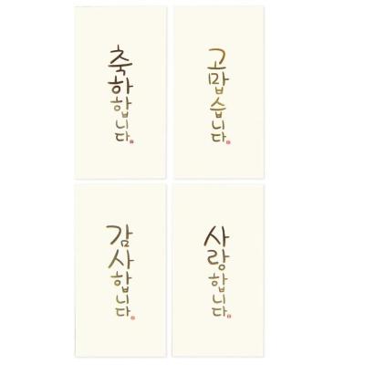 1000 손글씨금박봉투(세로형)