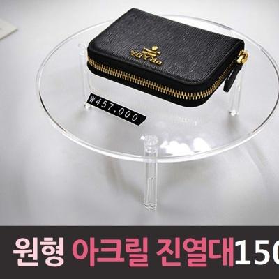 행사 매장 투명 원형 테이블 상품 진열대 150mm