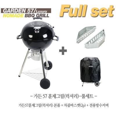 [노마드21]가든57훈제그릴풀세트(럭셔리)/BBQ그릴