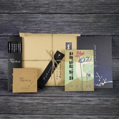 동주의 소포(연필세트+포스트잇+미니북+필사노트)