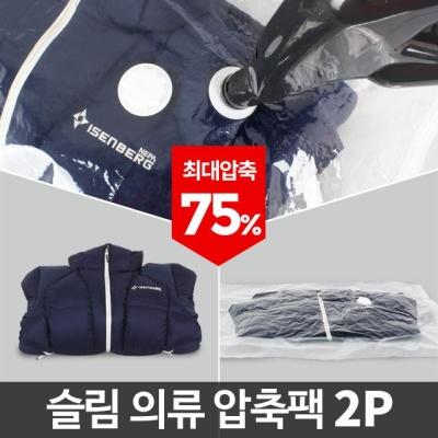 슬림 의류압축팩 2P 진공압축팩 압축 옷진공포장 옷보