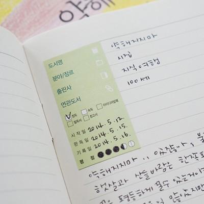 독서정보 기록용 스티커 4종 세트