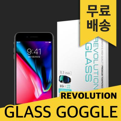 레볼루션글라스 고글 시력보호필름 아이폰8