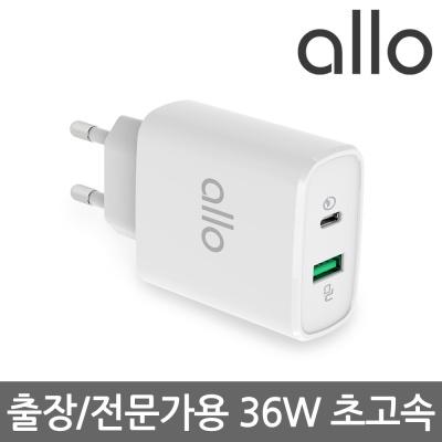 알로코리아 USB PD 퀵차지 C타입 멀티고속충전기