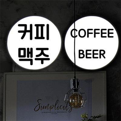 nh254-LED액자35R_커피와맥주