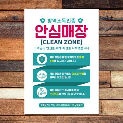 코로나 예방 포스터_018_방역소독 안심매장 01