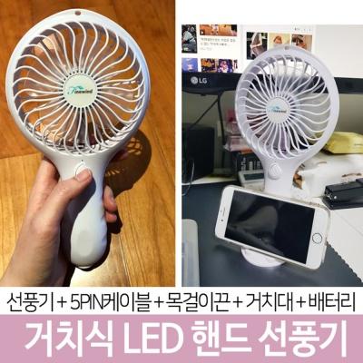 핸드폰 거치대 휴대용 선풍기 led