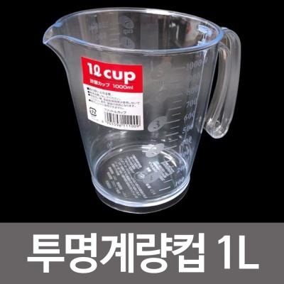 일제 이노마타 투명계랑컵 1000ml 플라스틱 비이커 1L