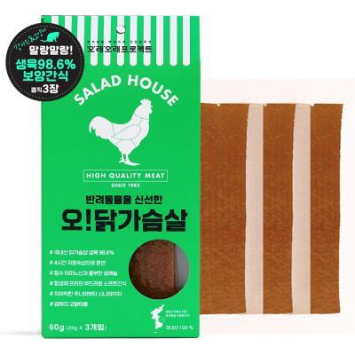 강아지보양식 신선한 닭가슴살육포 (3개입,60g)