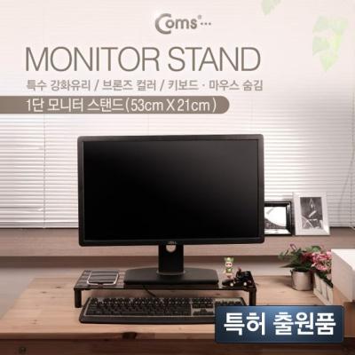 Coms 1단 모니터 받침대 모니터 선반 거치대 53X21cm