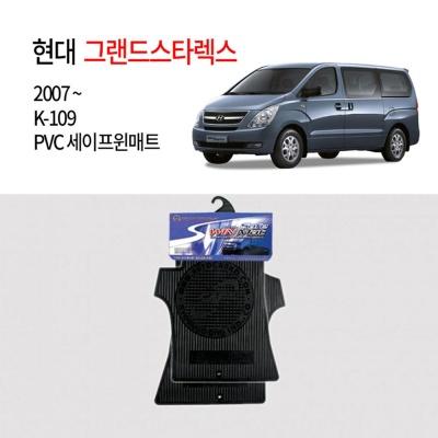 (경동) K109 고무매트 그랜드스타렉스전용