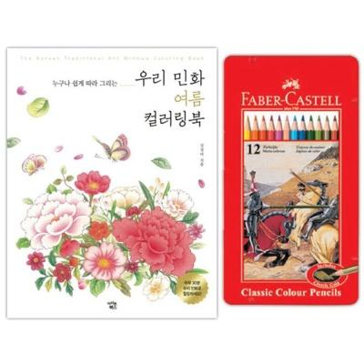 파버카스텔 색연필 틴 12색 컬러링북 색칠공부 여름