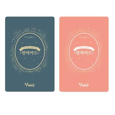 만약카드 2종세트 (이심전심,황당무계) 질문카드
