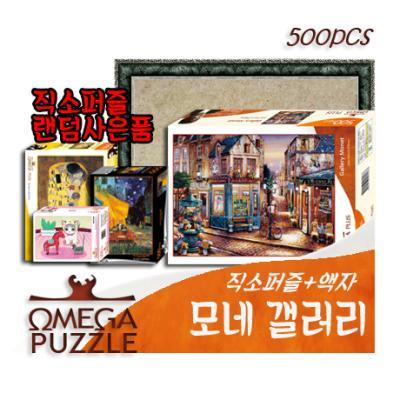 500 직소퍼즐 모네갤러리 553 + 액자세트+직소사은품