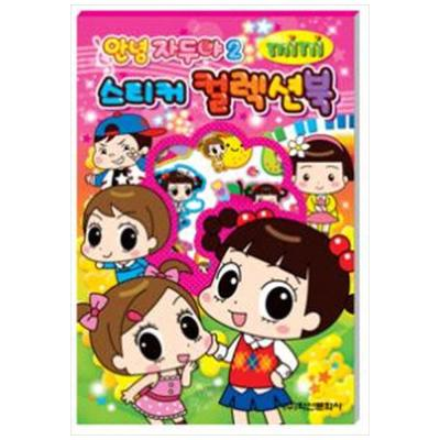 [학산문화사] 안녕 자두야2 미니 스티커 컬렉션북