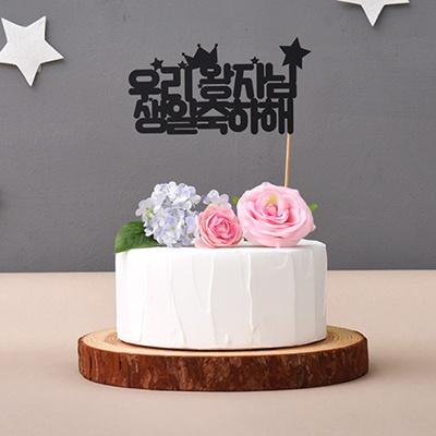 페이퍼 케이크 토퍼 [우리 왕자님 생일 축하해]