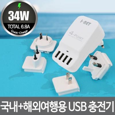 아이넷 LS-4U 국내/해외 겸용 USB 4포트 멀티충전기