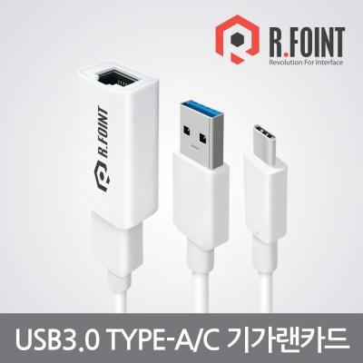(RFOINT) USB3.0 A/C타입 콤보 기가 랜카드 (RF017)