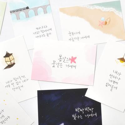치어링 포스트카드 엽서
