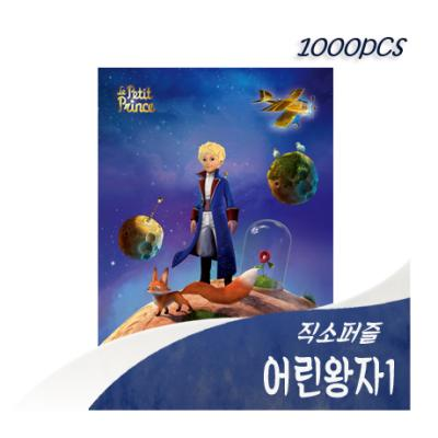[비앤비퍼즐] 1000PCS 직소 어린왕자1 PL1295
