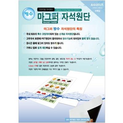 마그퍼 방수 자석원단 (5매입)