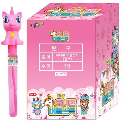 유니콘 버블스틱 핑크 9개세트 비눗방울