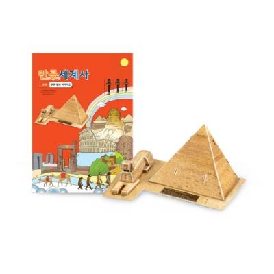 [만공세계사] 고대_쿠푸 왕의 피라미드