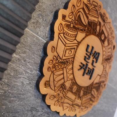 감성 원목 입체 간판 카페 커피숍 매장 오픈 선물