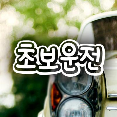 18D33 엠보싱문구가로초보운전01 반사