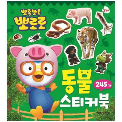 [키즈아이콘] 뽀로로 동물 스티커북 : 245개