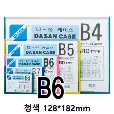 다산케이스 PVC B6 청색 128X182mm M330085