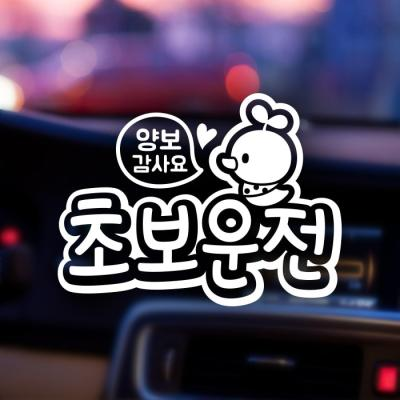 18D34 엠보싱문구병아리초보운전02 반사