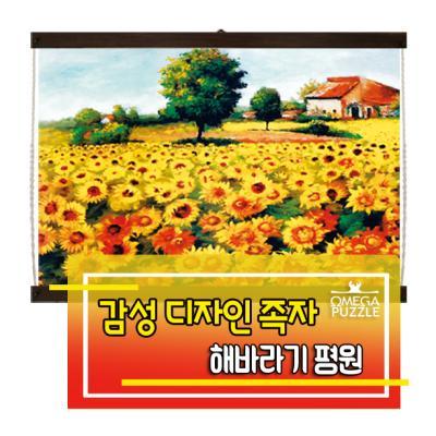 [오메가퍼즐] 인테리어 족자 해바라기 평원1 1014