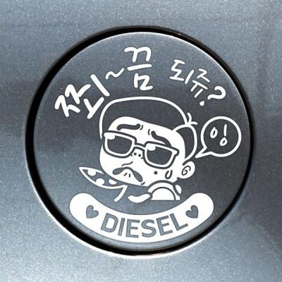 쬐끔되쥬쌈둥이 디젤 자동차 주유구스티커-화이트