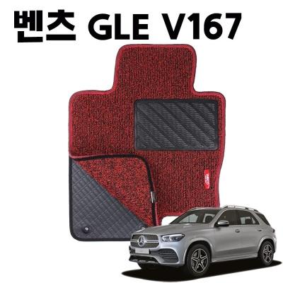 벤츠 GLE V167 이중 코일 차량용 차 발 깔판 매트 Red