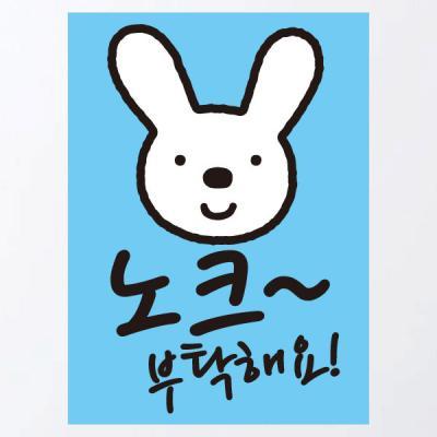 생활스티커_엘리 토끼 노크 부탁해요(칼라)