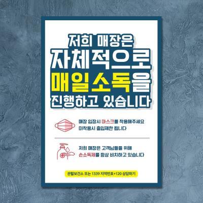 코로나 예방 포스터_001_매장 매일소독 진행